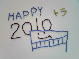 happy2010.jpg